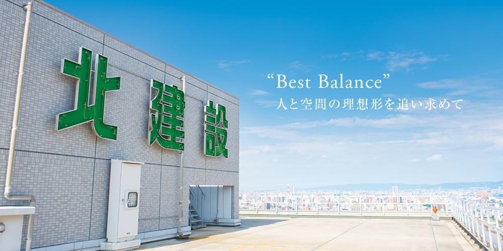 """""""Best Balance""""人と空間の理想形を追い求めて"""