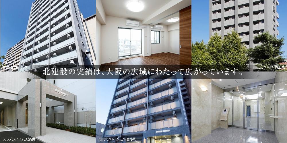 北建設の実績は、大阪の広域にわたって広がっています。